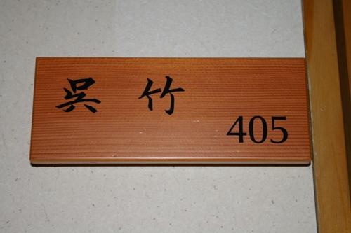 IMGP2458呉竹.JPG